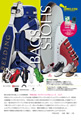春 TIMELESS Bags & Shoes フェア開催のお知らせ